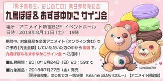 サイン会告知Twitter用_re.jpg