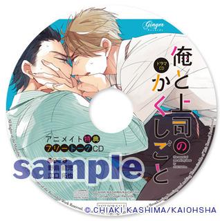 俺と上司特典盤面sample.jpg