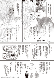 恋するレポ4.jpg