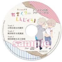 amakute_ani.jpg
