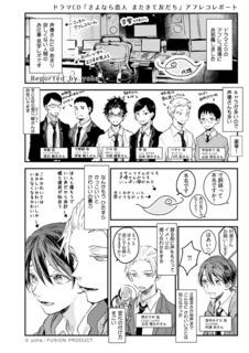 sayonara_repo_1.jpg